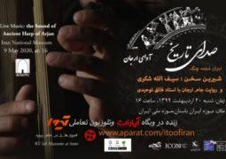 پیچیدن «صدای تاریخ با نوای چنگ ارجان» در موزه ملی