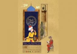 فراخوان سومین جشنواره ملی «شمس و مولانا» در بخش موسیقی