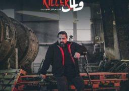 آهنگ جدید رضا صادقی با نام «قاتل» منتشر شد