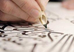 ترکیه میخواهد خوشنویسی فارسی را به نام خود ثبت کند؟