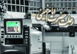 معرفی فیلمهای جشنواره عمار برای تماشای دستهجمعی