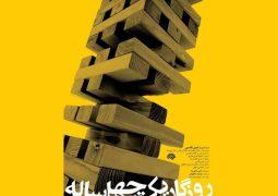 عرضه اینترنتی مستند «روزگار یک چهل ساله» توسط حوزه هنری