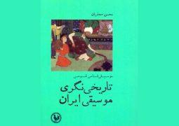 کتاب «تاریخینگری موسیقی ایران» منتشر شد