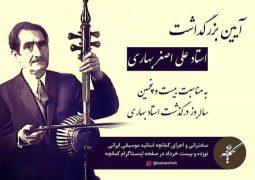 برگزاری مجازی بزرگداشت زنده یاد علی اصغر بهاری