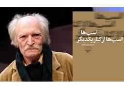 تازهترین رمان محمود دولتآبادی