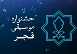 دومین روز جشنواره موسیقی فجر چند تماشاگر داشت؟