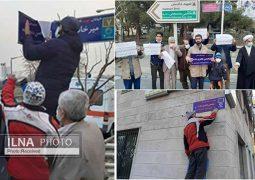واکنش ها به تغییر خودسرانه تابلوی خیابان شجریان