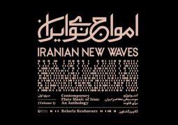 آلبوم اول «امواج نوی ایران» منتشر شد