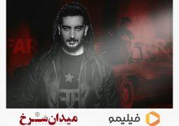 فرزاد فرزین، تیتراژ «میدان سرخ» را میخواند
