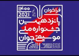 تمدید مهلت ارسال آثار به پانزدهمین جشنواره ملی موسیقی جوان